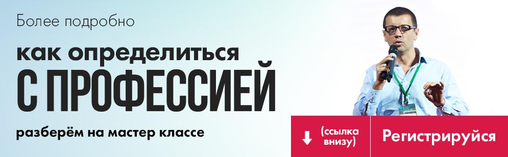Как определиться с выбором профессии подскажет Павел Кочкин