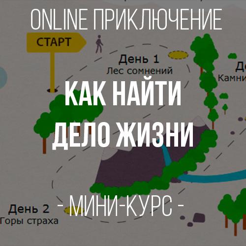 Онлайн Приключение Как найди дело жизни