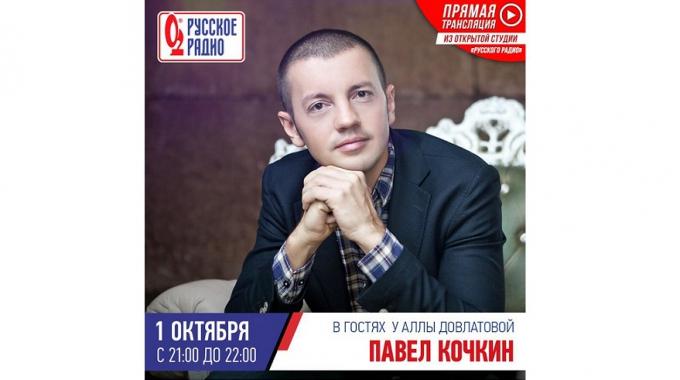 Русское радио. Павел Кочкин с темой «Как правильно Конфликтовать»