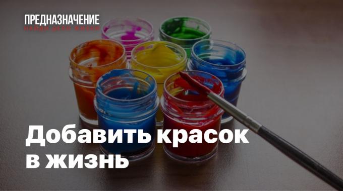 Добавить красок в жизнь — практические рекомендации