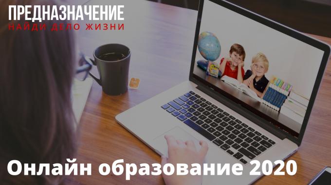 Онлайн образование 2020